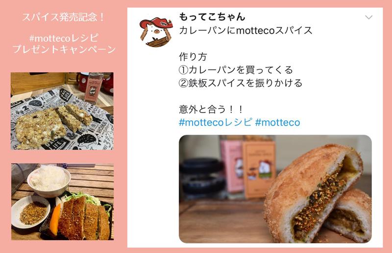 mottecoレシピキャンペーン投稿イメージ
