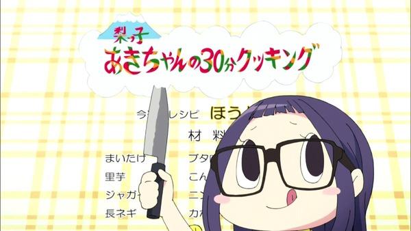 aki-cooking