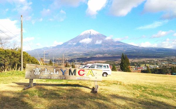 富士山ymcaキャンプ場