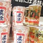 【花見酒】お花見にピッタリ。獺祭・真澄など、春版パッケージの有名日本酒 5選。