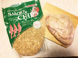 鶏手羽燻製の材料