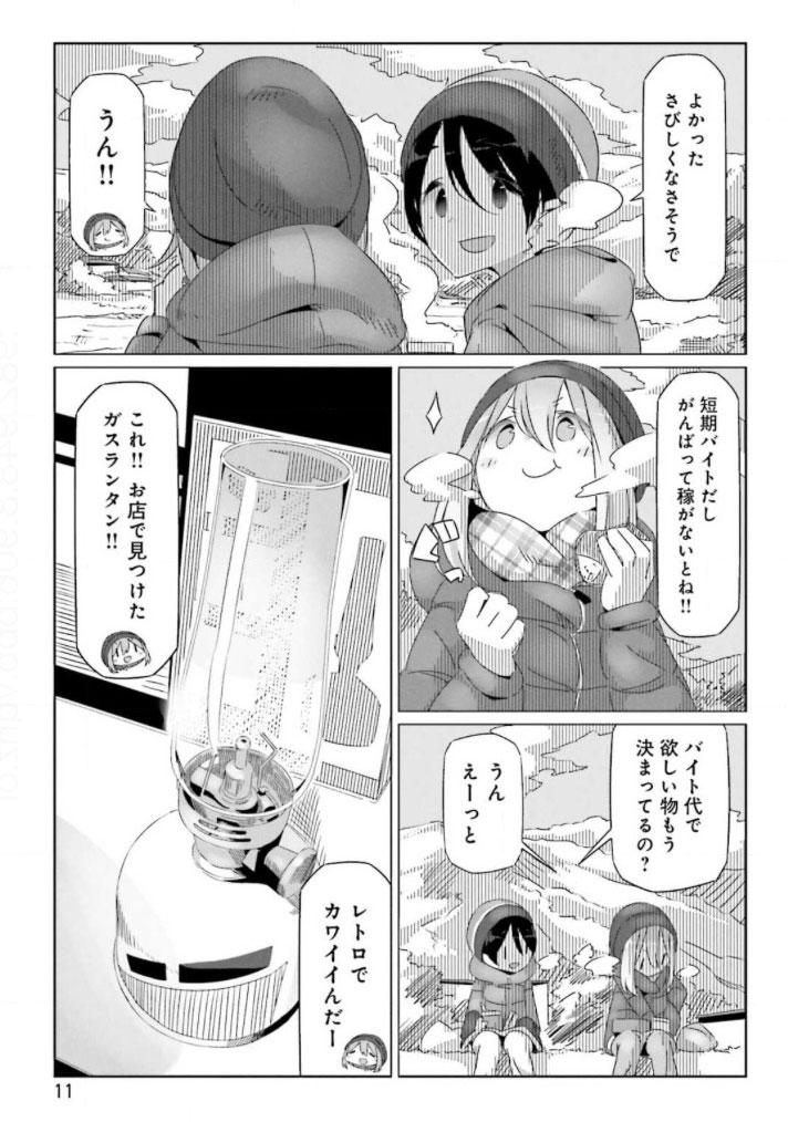 ゆるキャン5巻。アルバイト代が入ったら最初に欲しいものを語るなでしこと斎藤さん。