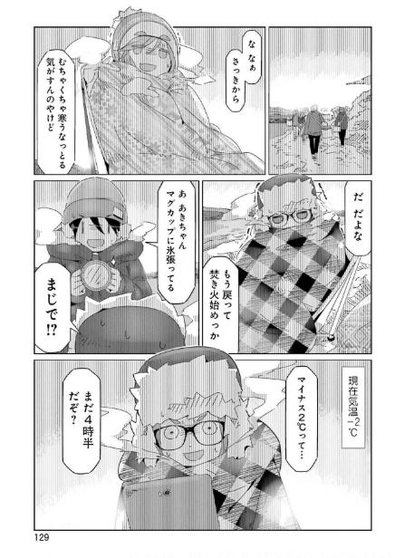ゆるキャン6巻。寒さに凍えるアキ、イヌコ、恵奈。