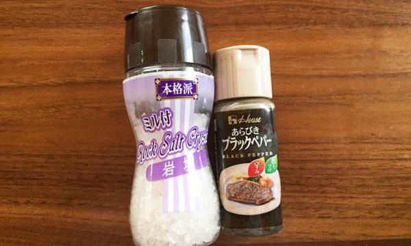 100均の塩と胡椒