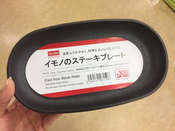 イモのステーキプレート