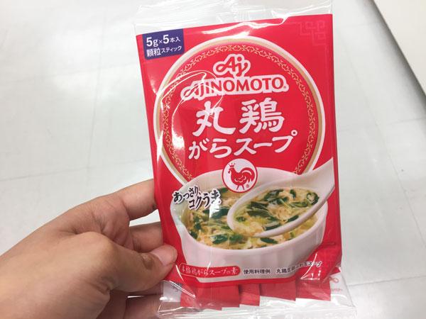 100均で買えるミニサイズの鶏がらスープ