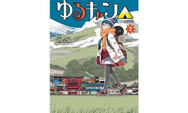 ゆるキャン7巻より引用