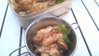 キャンプで作る牡蠣の炊き込みご飯
