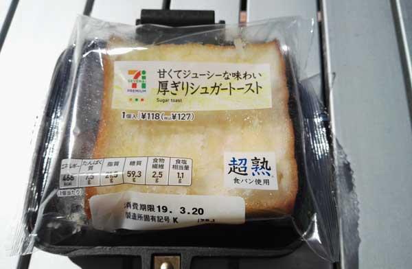 セブンイレブンの厚切りシュガートースト