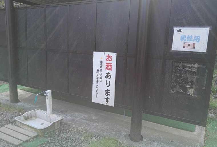 青野原オートキャンプ場の男子トイレ