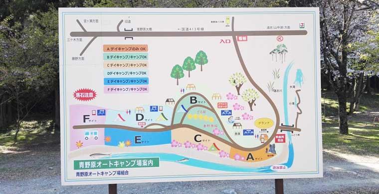 青野原オートキャンプ場のサイト区画について