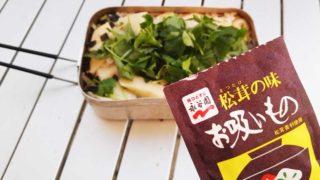 松茸のお吸い物とたけのこの炊き込みご飯