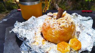 炭火で作る丸ごと焼きリンゴ
