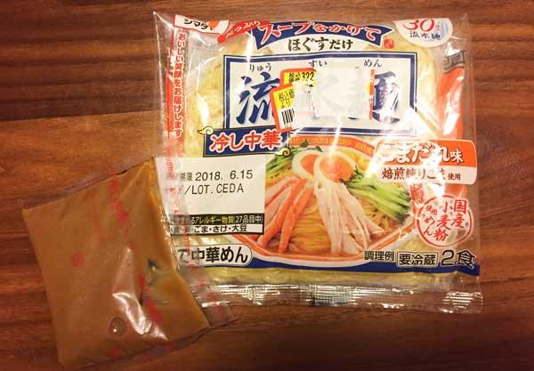 流水麺の冷やし中華