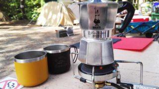 ビアレッティの使い方を解説!これ1つでラテもコーヒーも楽しむ方法。