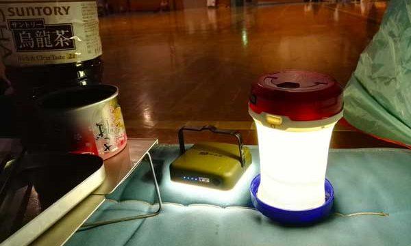 本当におすすめできるLEDランタン【災害・防災・停電用】