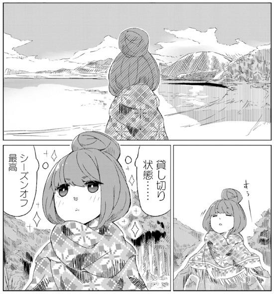 漫画ゆるキャン1巻より引用