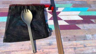 スノーピーク「スクー」「先割れスプーン」1本でどこまで食事ができるか実験してみた。